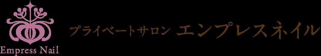 豊橋ネイルケア:プライベートサロン「Empress Nail(エンプレスネイル)」